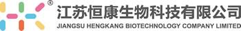 江苏恒康生物科技有限公司